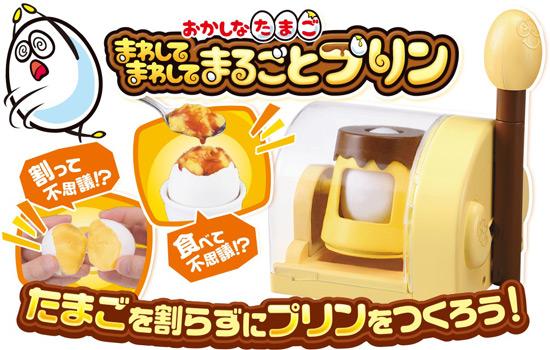 Make egg pudding inside an egg